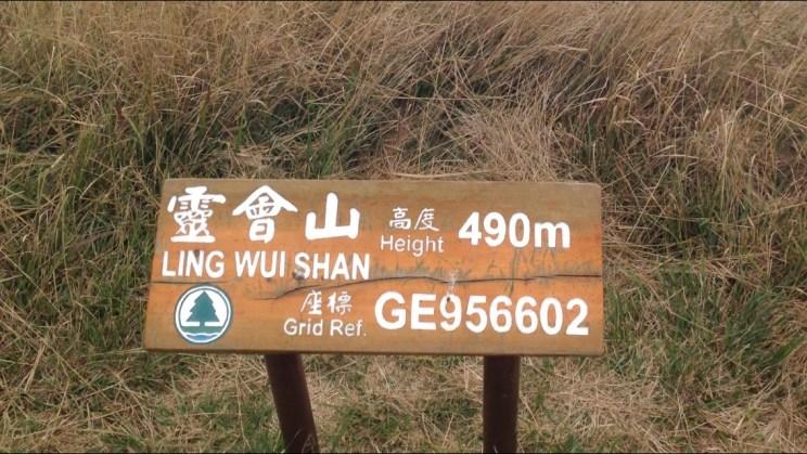 Ling Wui Shan, Stage 5, Lantau Trail