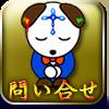 icon-100-toiawase