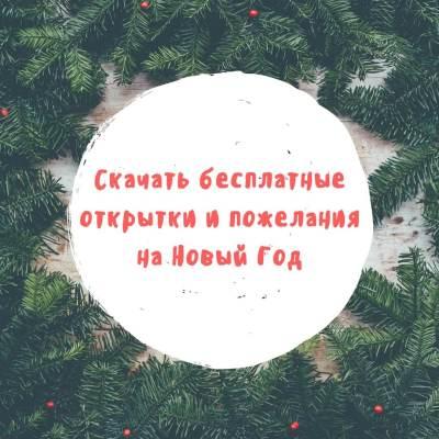 Скачать бесплатные открытки и пожелания на Новый Год