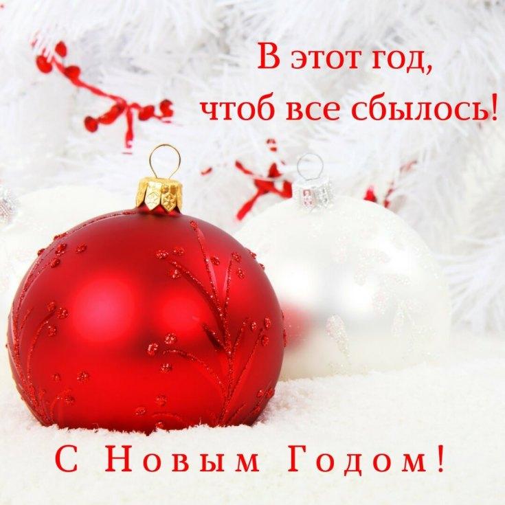 С Новым Годом! Новогодняя открытка - RozaBox.com