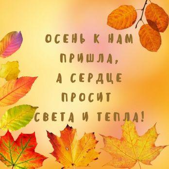 скачать красивую открытку осени