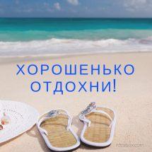 пожелание хорошего отпуска