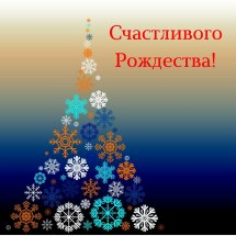 открытка счастливого рождества