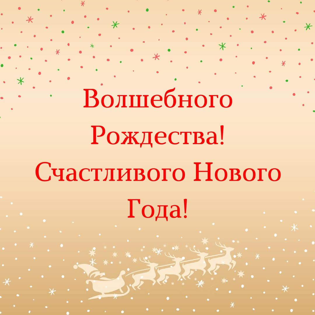 Волшебного Рождества! Открытка - RozaBox.com