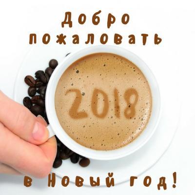 добро пожаловать в 2018 год