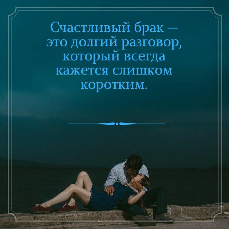 цитаты о любви и браке