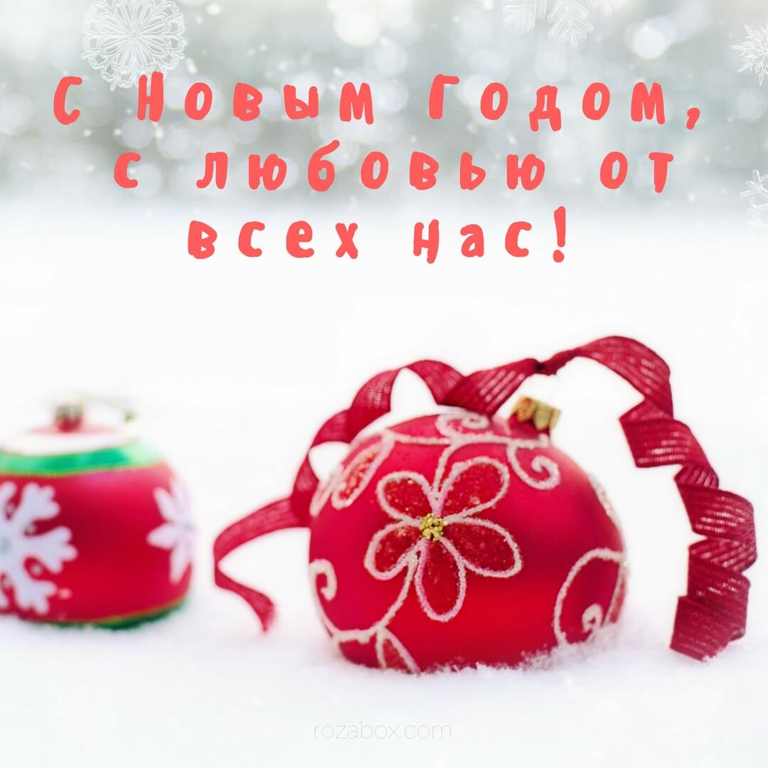 Открытка - Счастливого Нового года! - RozaBox.com