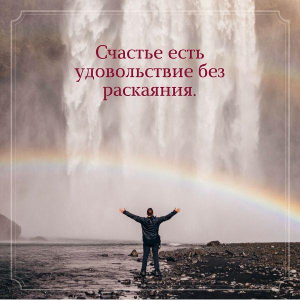 Картинки с мудрыми цитатами великих людей - RozaBox.com