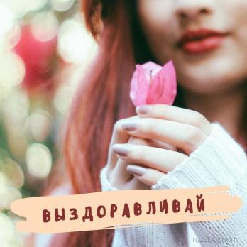 открытка с пожеланием выздоравливай