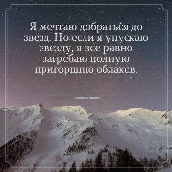 Мудрые мысли о жизни