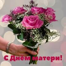 открытка с розами для мамы