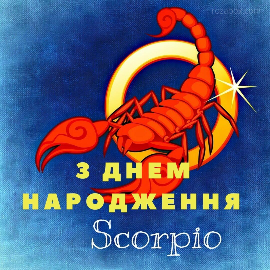 Поздравление мужчине скорпиону в день рождения в прозе