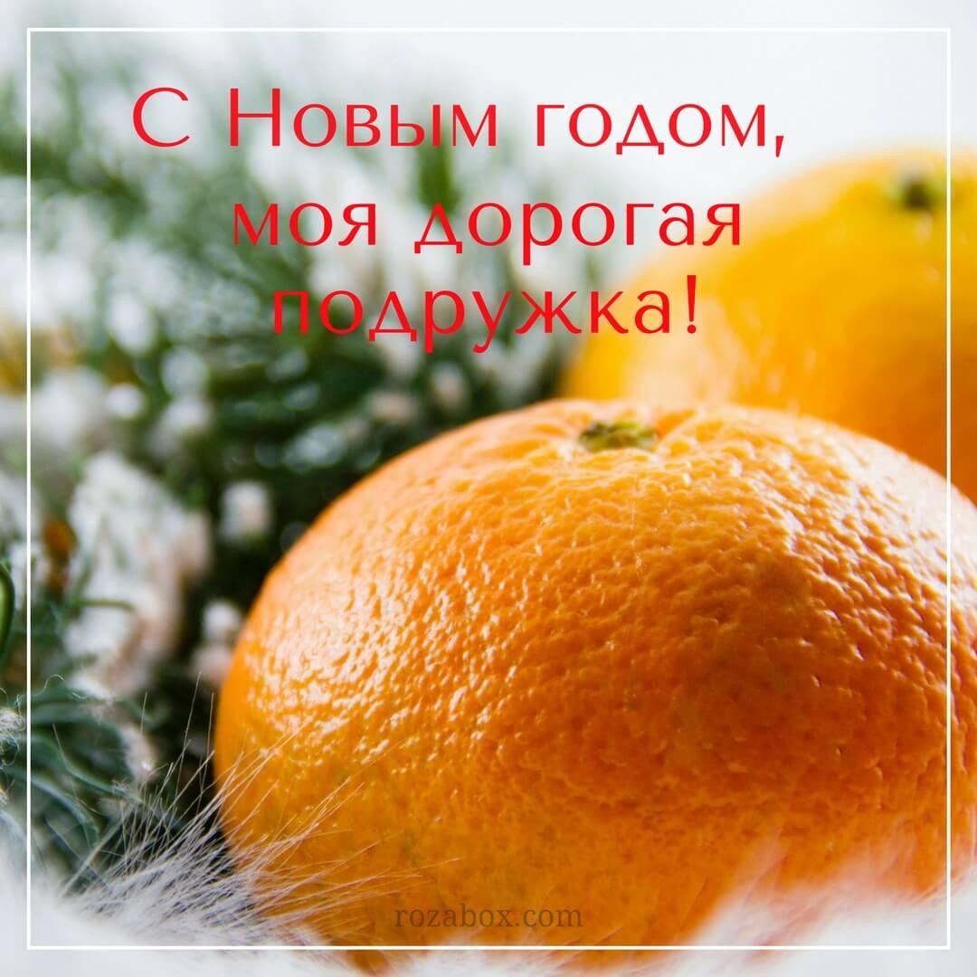 Открытка для лучшей подруги - RozaBox.com