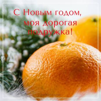 новогодняя открытка для лучшей подруги