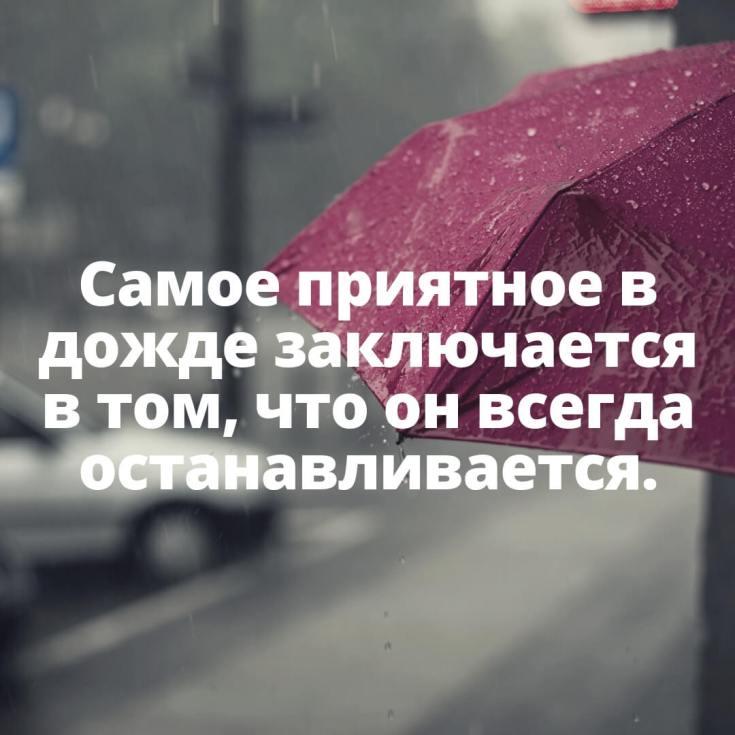 дождь заканчивается в итоге
