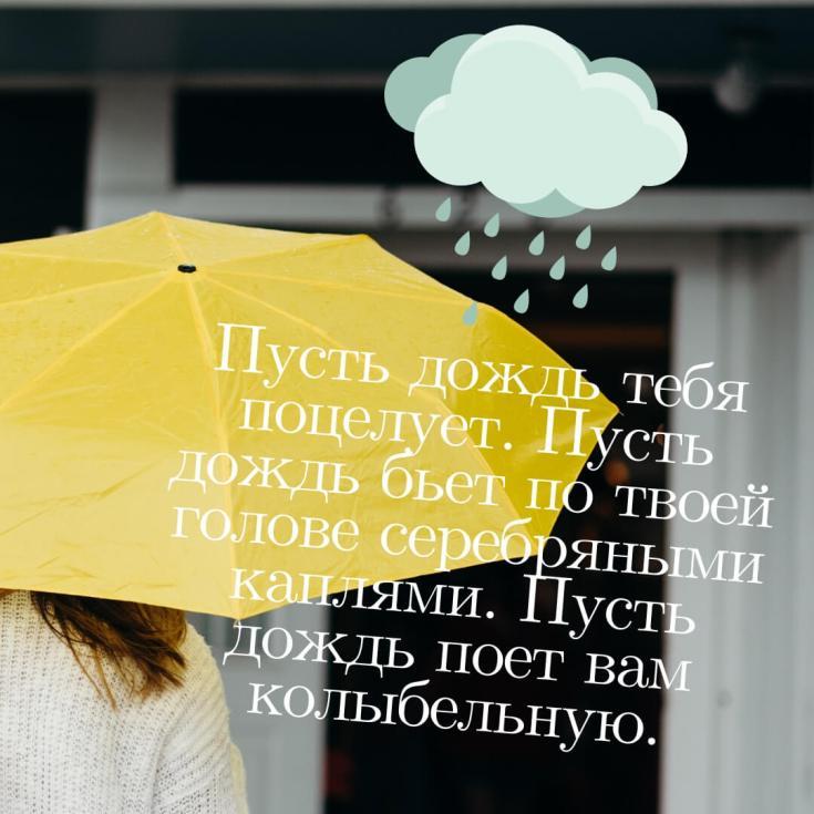 колыбельная дождя