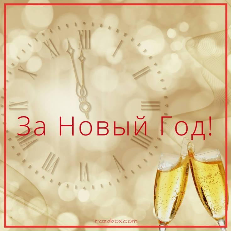 новогодняя открытка с бокалами