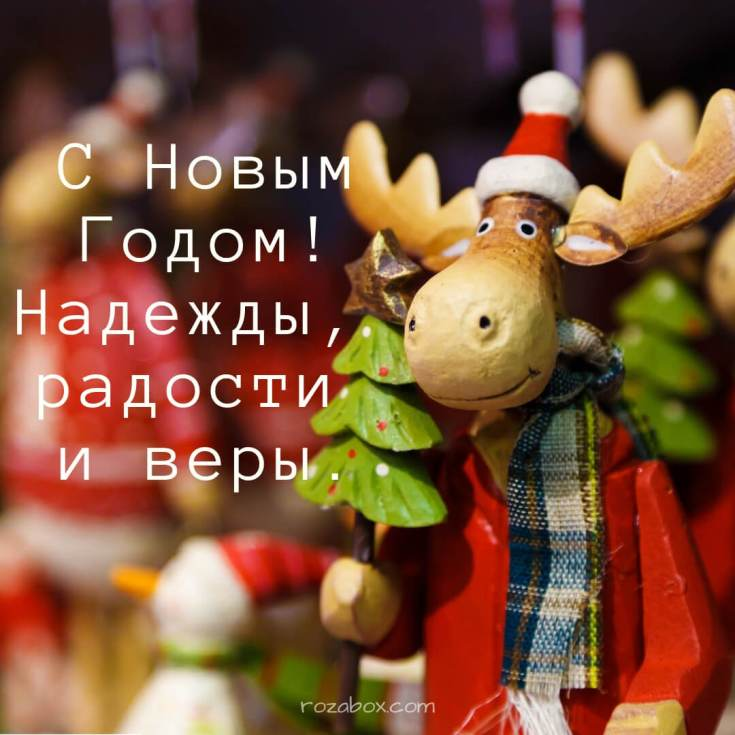 новогодние поздравления на картинках