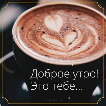 открытки с чашкой кофе доброе уро