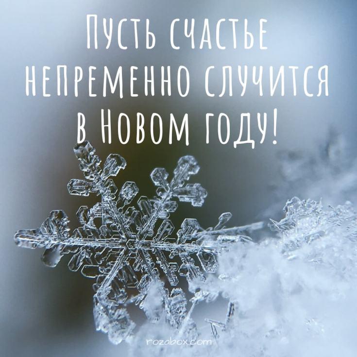 открытка новогодняя для девушки