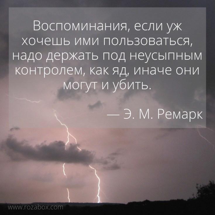мудрые слова о воспоминаниях