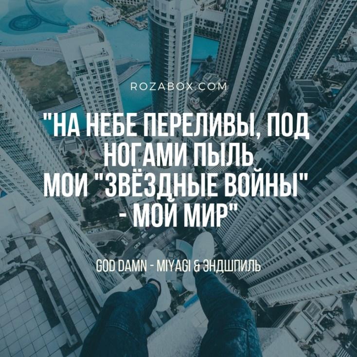 MiyaGi & Эндшпиль Строки Песен