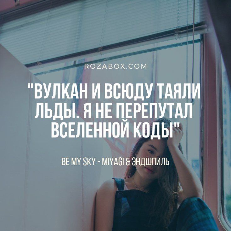 Be My Sky - MiyaGi и Эндшпиль