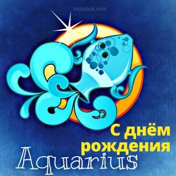 открытка для водолея на день рождения