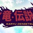 Começou hoje o financiamento coletivo deKaryu Densetsu, jogo baseado em animes e mangá seinen de ação, comcombates táticos, escrito por Thiago Rosa Shinken,tradutor, escritor, revisor e autor do nosso concorrente […]