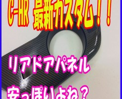 トヨタ C-HRに最新カスタム!!