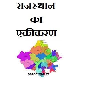 राजस्थान का एकीकरण PDF DOWNLOAD | RAJASTHAN KA EKIKARAN