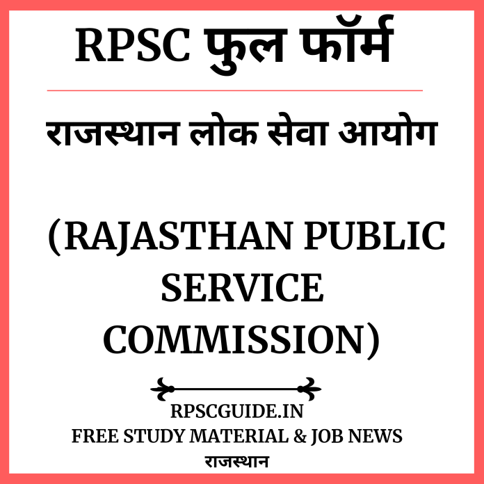 RPSC FULL FORM IN HINDI । आरपीएससी की फुल फॉर्म हिंदी में