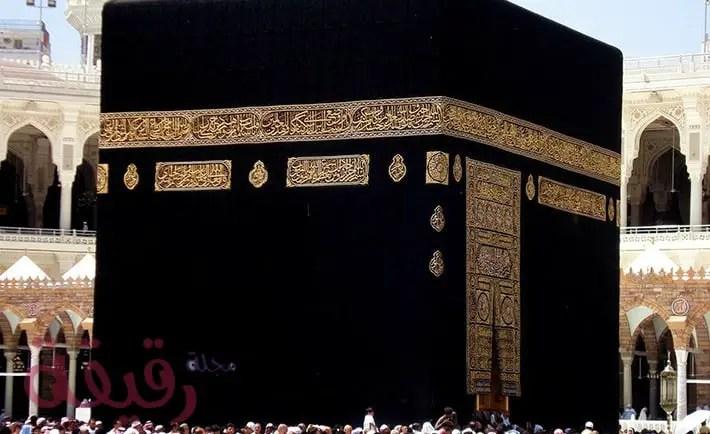 تفسير حلم الكعبة المشرفة و الحرم و الحجر الأسود و ماء زمزم
