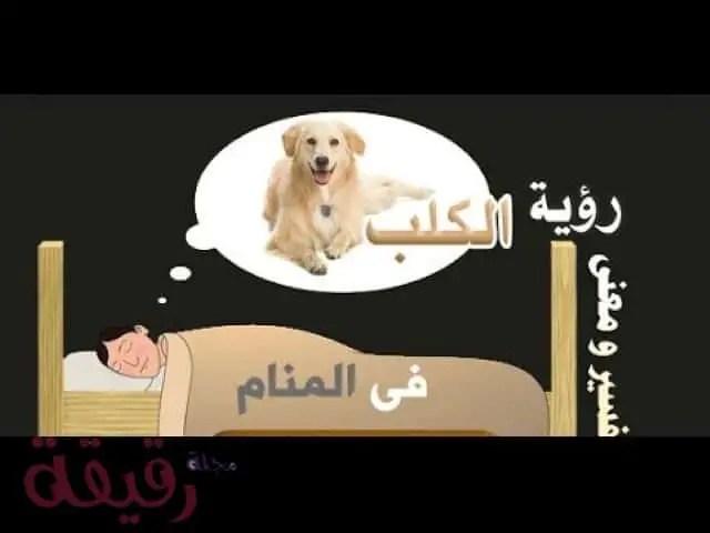 تفسير رؤية الكلب في المنام لابن سيرين بالتفصيل مجلة رقيقة
