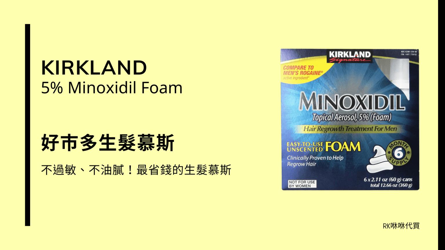 好市多生髮慕斯 Kirkland 5% minoxidil – 最省錢的生髮慕斯