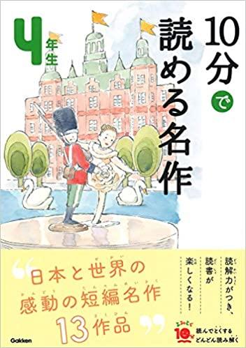 『10分で読める名作』で読書感想文 4年「たぬきのダンス」)