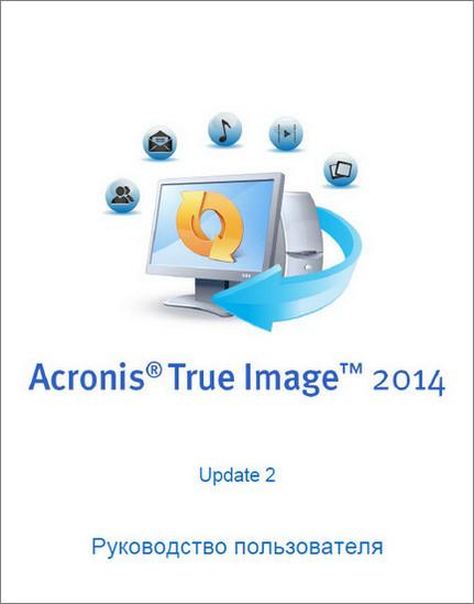 Скачать Руководство пользователя Acronis True Image 2014