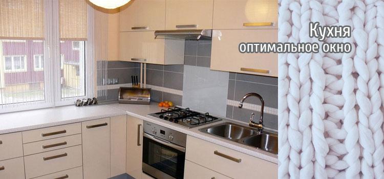 Оптимальное окно для кухни