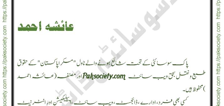 Muskra Pakistan By Ayesha Ahmad