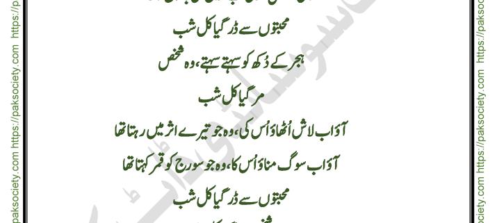 Kaanch Kay Khawab Episode 5 By Rabeea Amjad