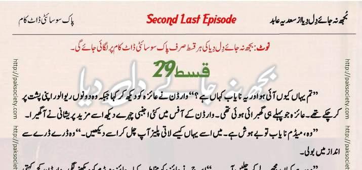 Bujh Na Jae Dil Diya Episode 29 By Sadia Abid