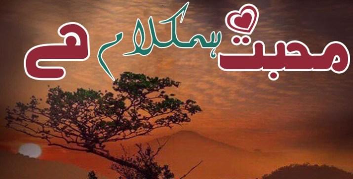 Muhabbat Hamkalam He Episode 1 By Sadia Abid