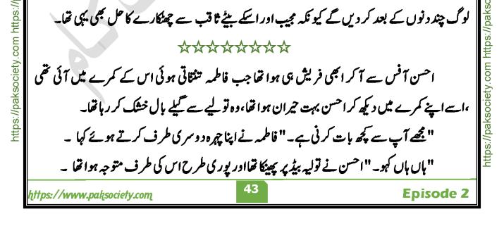O Mere Shokh Sanam Episode 2 By Saiqa Abid Virk