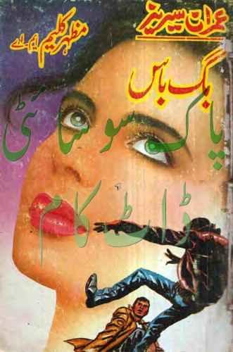 Big boss by Mazhar Kaleem