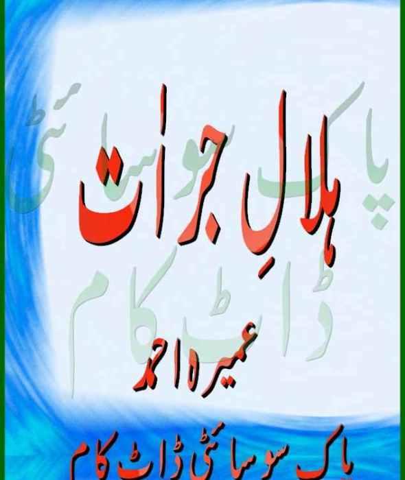 Hilal-e-Jurat