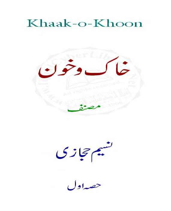 Khaak-O-Khoon