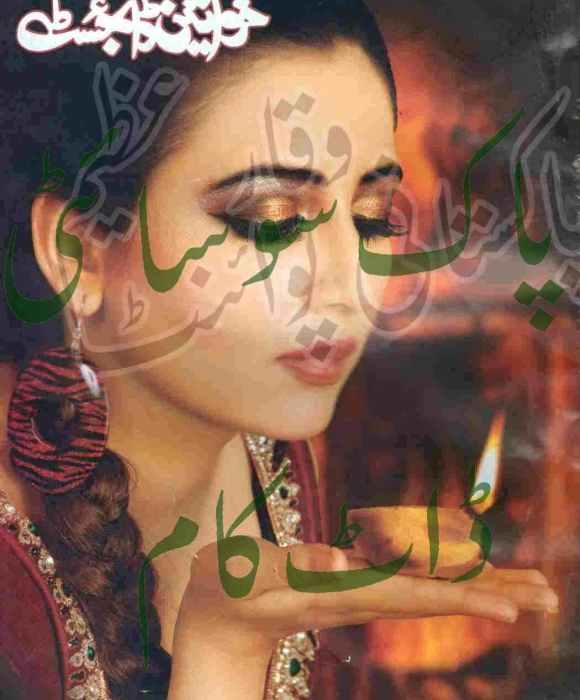 Khwateen Digest Decmber 2011