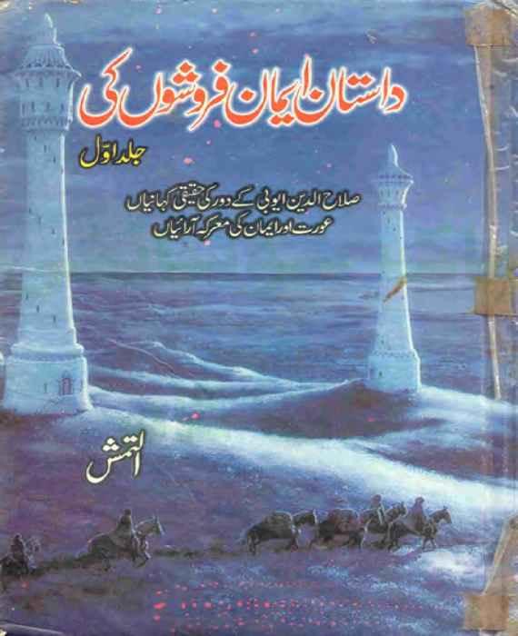 Dastaan Emaan Froshon Ki