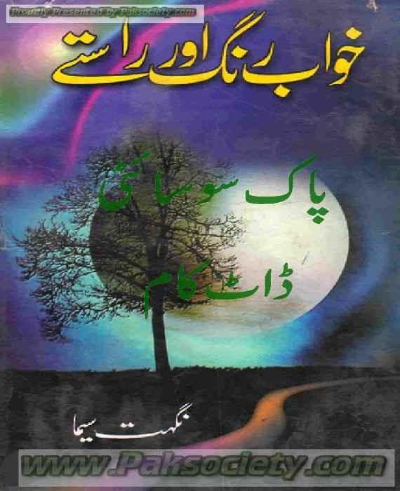 Khawab Rang aur Raste