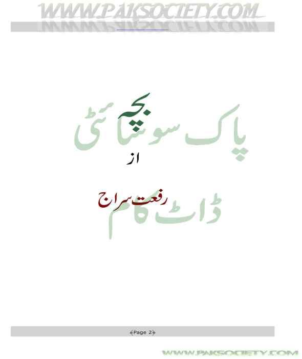 Bacha - Riffat Siraj